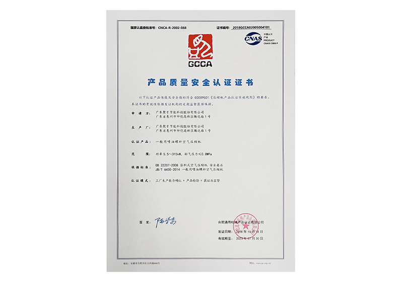 Safety certificate of product quality
