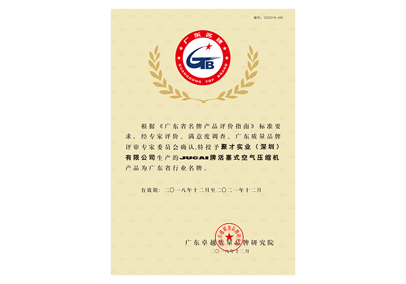 JUCAI piston air compressor win the honor of Guangdong famous brand product